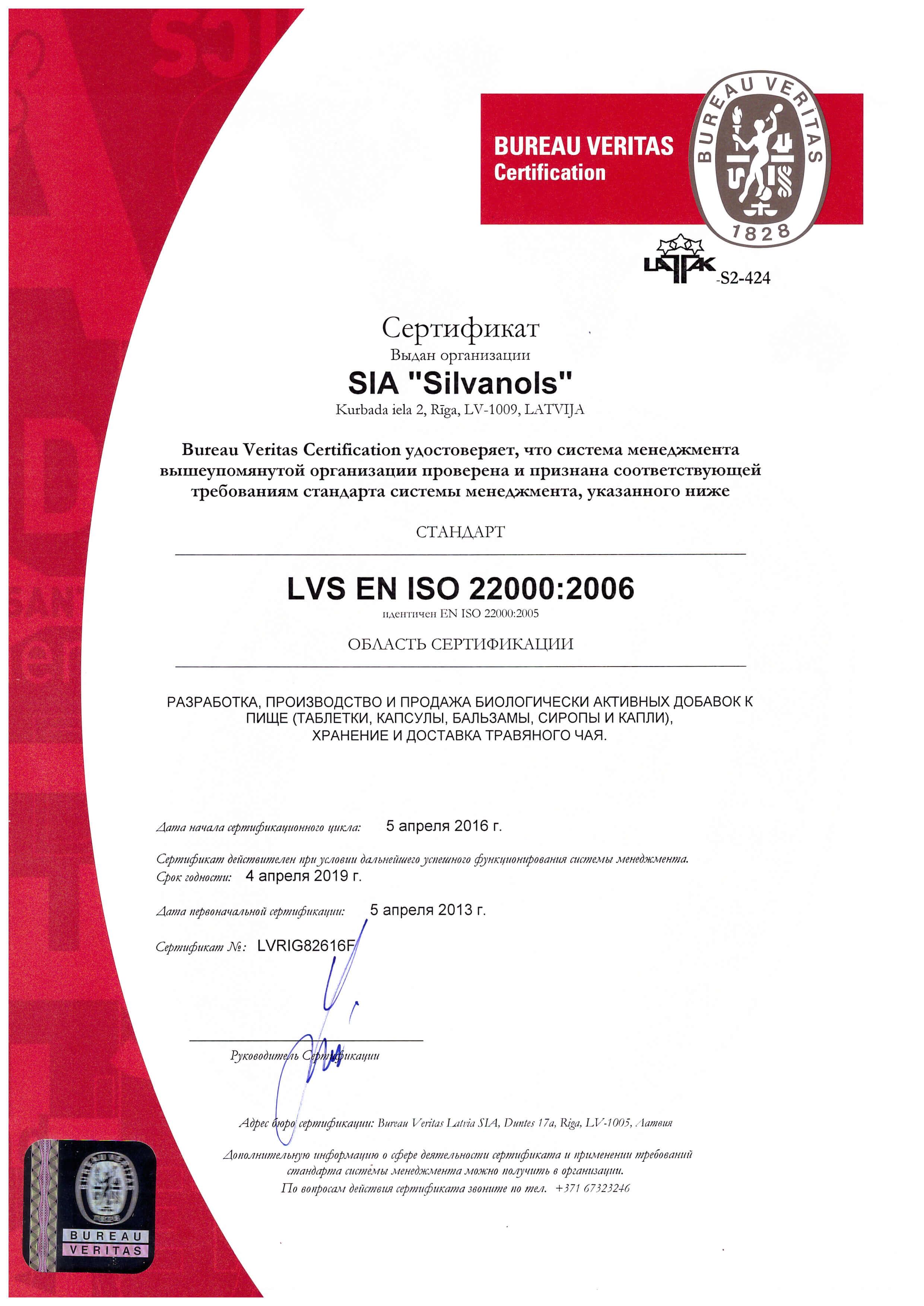 SILV_ISO22000_RU
