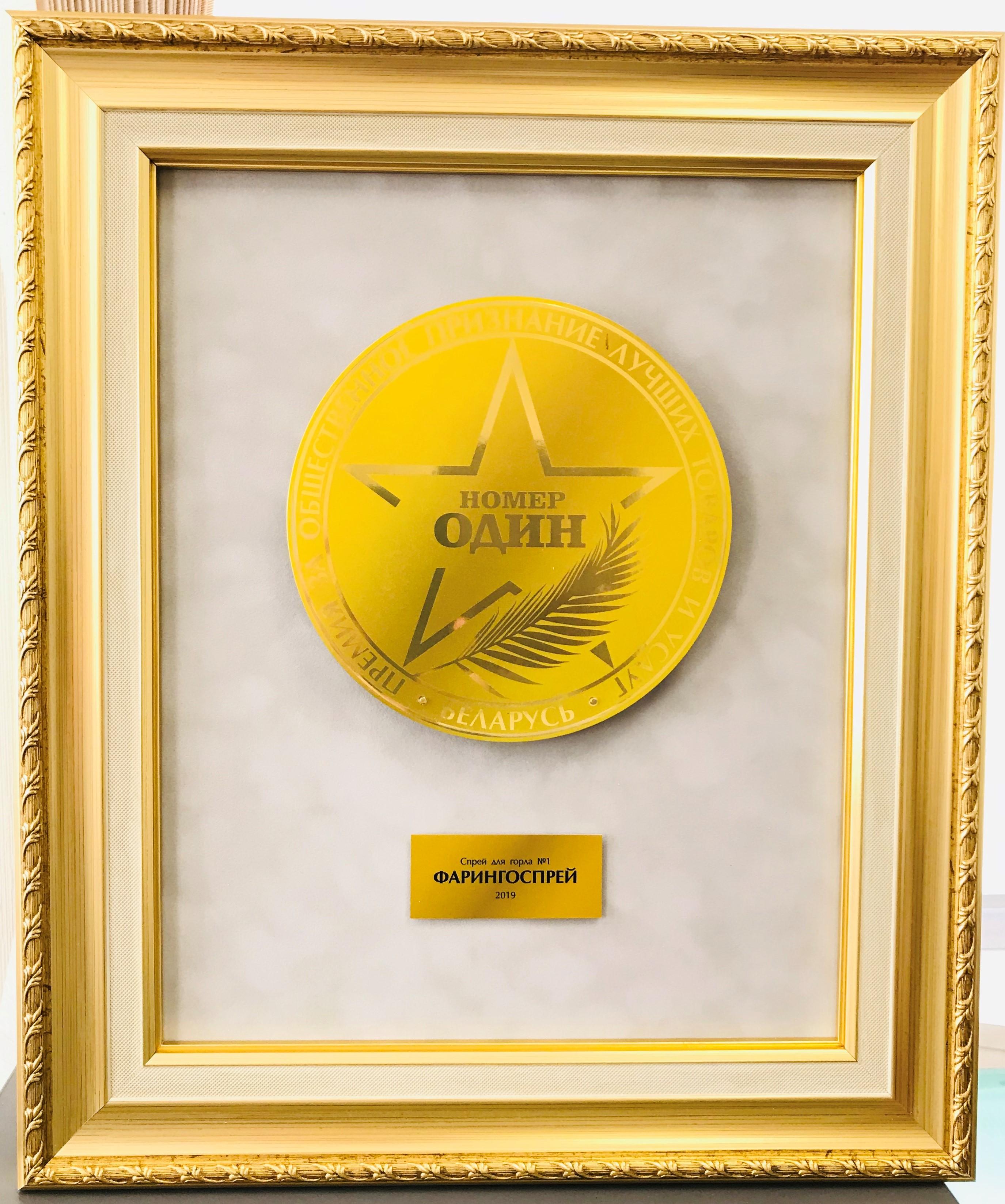 Диплом победителя премии «Номер Один» в номинации «Спрей для горла №1»