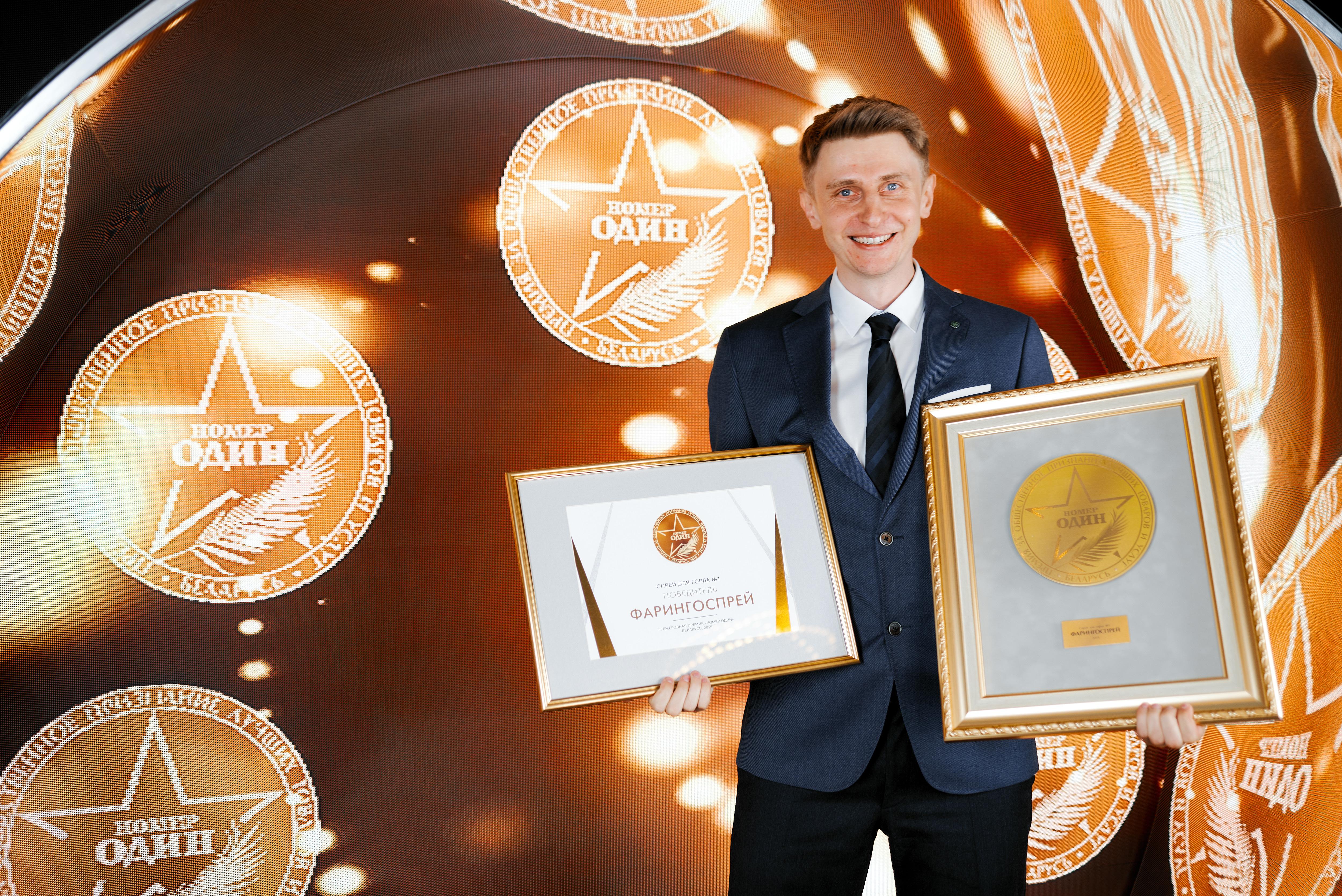Фото с премии «Номер Один» после вручения